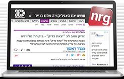 כתיבת מאמר לאתר NRG